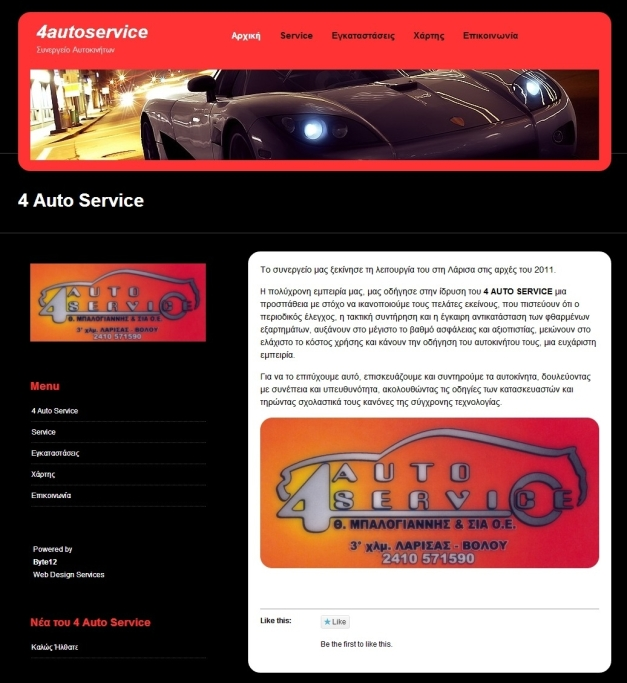 byte12 Λαρισα ιστοσελιδες websites eshop