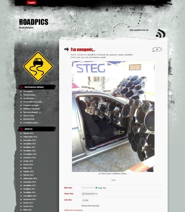 roadpics byte12 Λαρισα ιστοσελιδες websites eshop