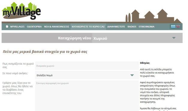 myvillage_kataxorisi